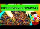 CЮРПРИЗЫ В ОРБИЗ ШАРИКИ ОРБИЗ ШАРИК ОРБИС ORBIZ