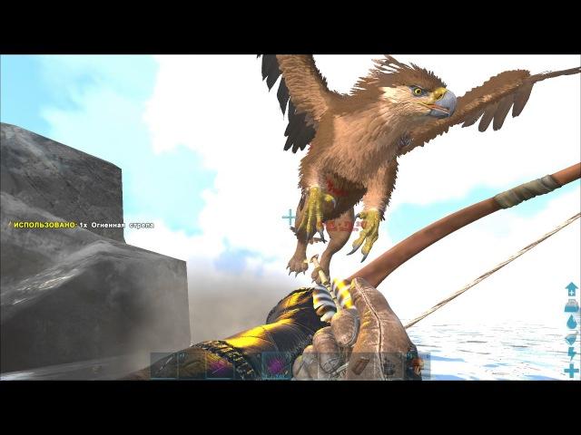 Ark survival evolved. oMo и ХУЙМАЧА. Опять грифон... и снова плохо припаркован.