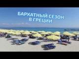 Бархатный сезон в Греции. Акция #мамаотдохни