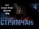 Брутальный Стримчан! (Gamers'Asylum) Dark Souls II sotfs 26 (DLC Crown of the Old Iron King)