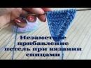 Незаметное прибавление петель при вязании спицами