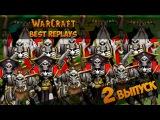 WarCraft 3 Best Replays 2 Выпуск (Играть без героя?)