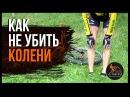 Колени велосипед как не убить колени и кататься много лет MTBtraining