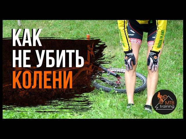 Колени велосипед... как не убить колени и кататься много лет? MTBtraining
