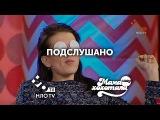 Подслушано Мамахохотала НЛО TV