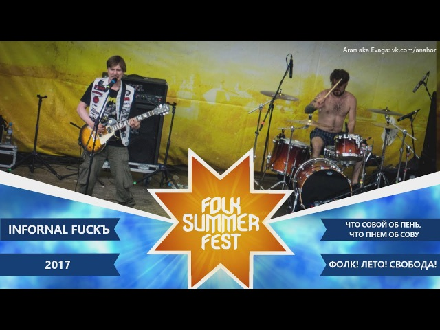 FOLK SUMMER FEST 2017 - Infornal FuckЪ - Что совой об пень, что пнём об сову