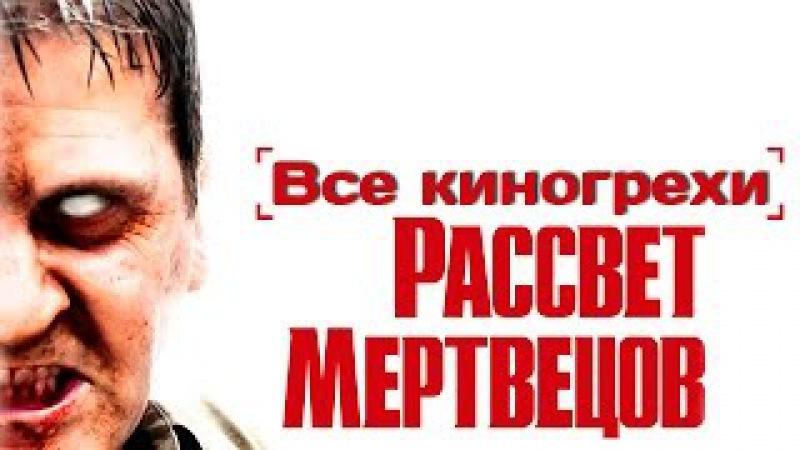 Все киногрехи и киноляпы Рассвет мертвецов, (2004)