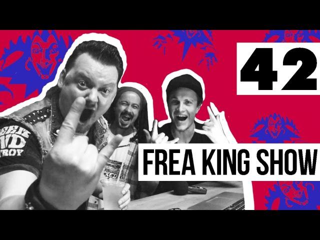FREA KING SHOW ft. Андрей Князев (Король и Шут, KняZz): Billy Milligan, Sepultura