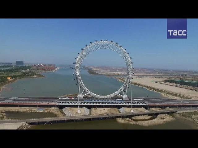 Самое большое в мире колесо обозрения без спиц построили в Китае