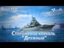 Сторожевой корабль Дружный Сталк с МШ Guard Ship Druzhniy