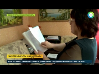 Скандальный эксперимент в школе под Архангельском ввели «уроки секса»