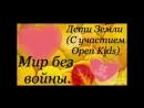 Мир без войны OpenKids КонцертИваново