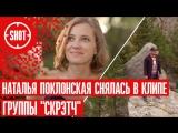 Наталья Поклонская снялась в клипе группы