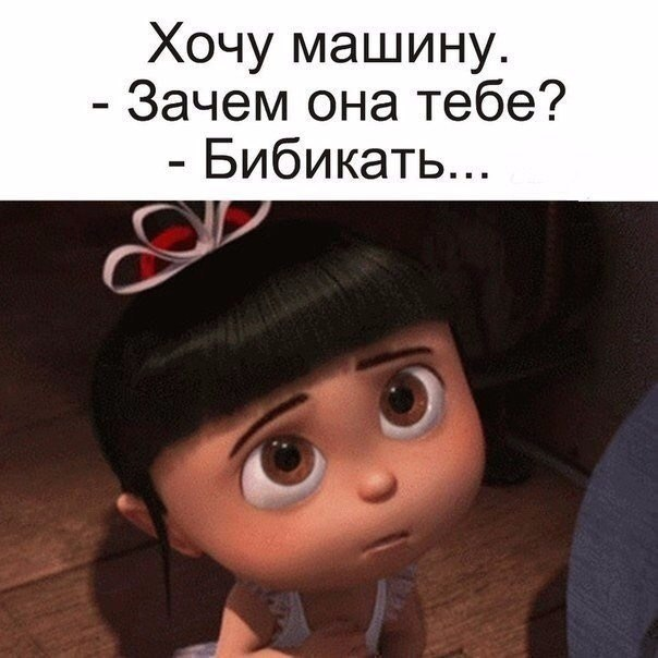 Улыбнуло:)) - Страница 2 -CXaO-0Us4g