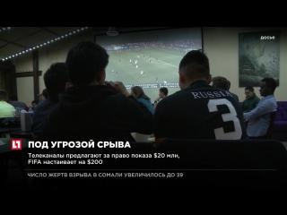 Россияне могут не увидеть трансляцию Кубка конфедераций и ЧМ-2018 по футболу