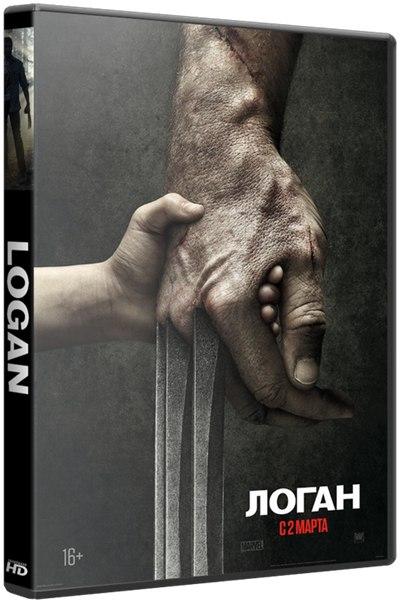 Логан / Logan