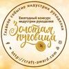 «Золотая пуговица» конкурс индустрии рукоделия