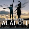 Alai Oli | концерт на крыше | 11 августа
