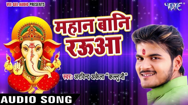 गनेश भजन का आंनद लिजिये - Bhakti Me Mann Ramala - Arvind Akela Kallu Ji - Ganesh Bhajan 2017