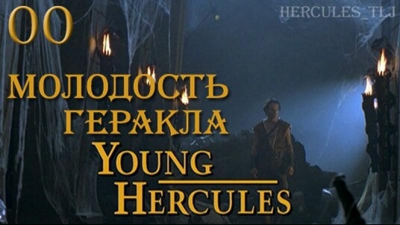 YH, 00. Молодость Геракла | Young Hercules (1998)