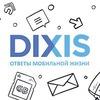DIXIS — цифровая техника в Ульяновске