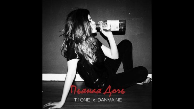 ПРЕМЬЕРА ТРЕКА! T1ONE x DANMAINE–Пьяная дочь (Аудио)
