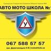 Авто-Мотошкола №1 в Киеве