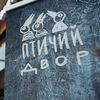 "Ресторан ""Птичий двор"""