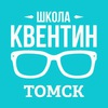 Квентин: подготовка к ЕГЭ и ОГЭ в Томске