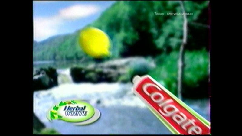 Реклама и анонс (НТВ) Sunsilk, Клинское, Domestos, Причуда, Colgate, Даниссимо Браво, Maggi, Coca Cola, Женский взгляд