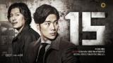 Спецотдел М .серия 9 из 10 Южная Корея