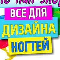 Виктория Ноготкова