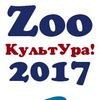 ZooКультУра 2017