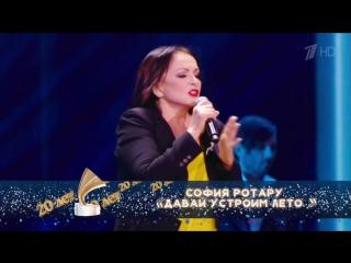 София Ротару -Давай устроим лето Золотой граммофон 2015
