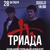 ТРИАДА - 28 ОКТЯБРЯ / МОСКВА