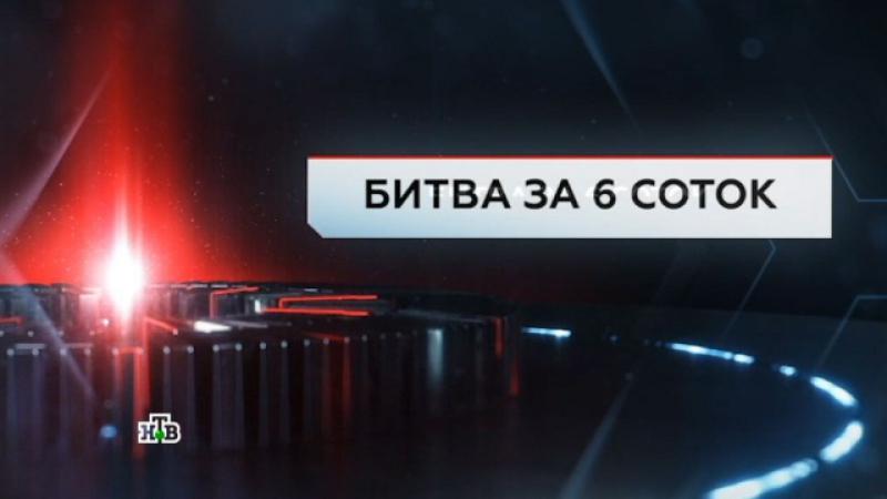 ЧП Расследование - Битва за 6 соток (эфир от 05.05.2017)