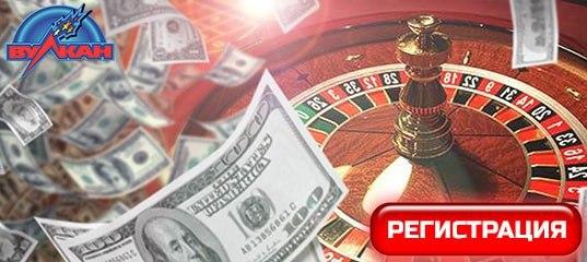 Игровое казино вулкан Ысьва установить Вилкан играть на планшет Обоян поставить приложение