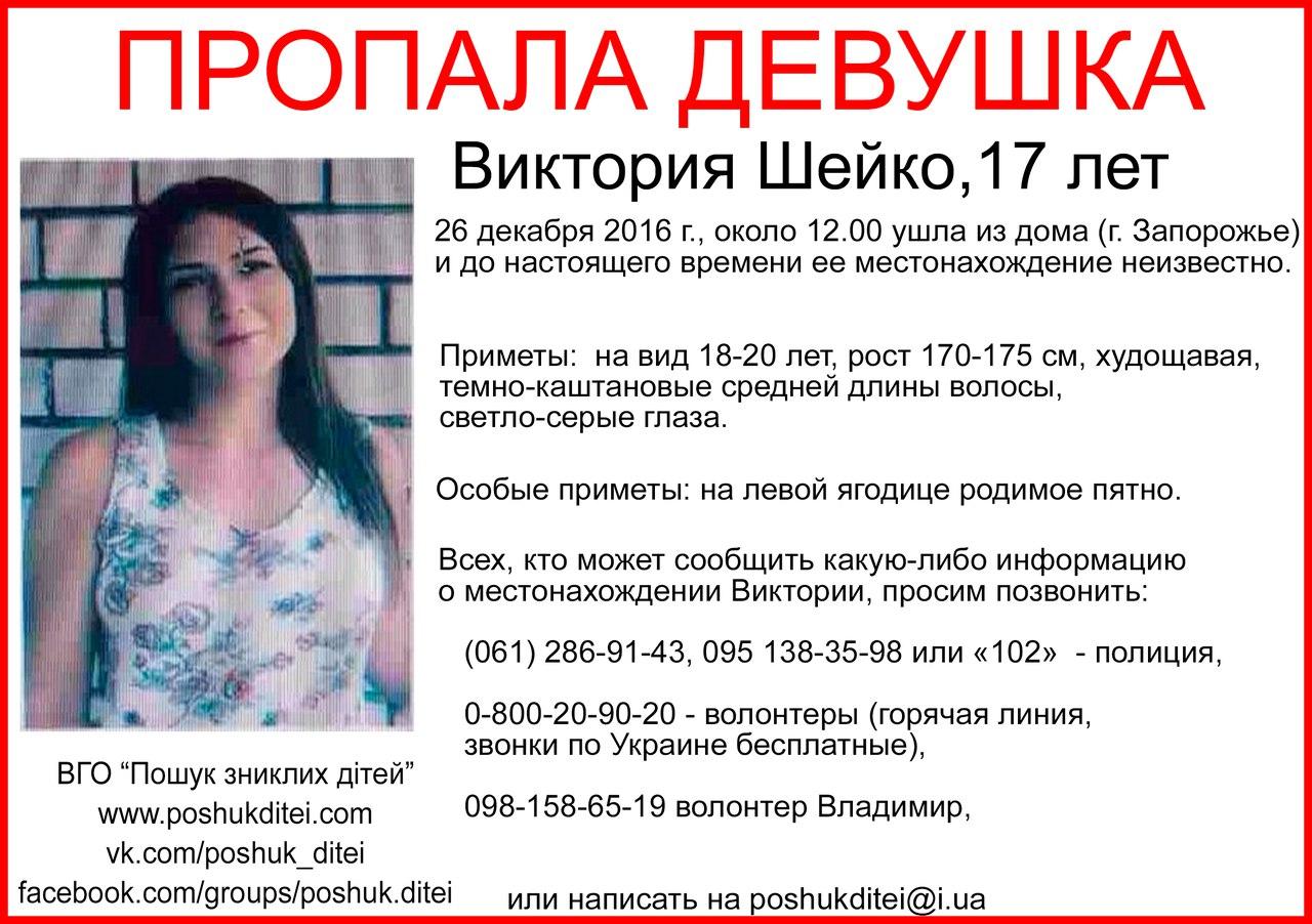 Вся Украина ищет юную запорожанку (ФОТО)