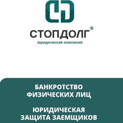 Банкротство физ лиц ставрополь как выплатить зарплату если счет арестован судебными приставами
