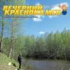 Вечерний Краснокамск