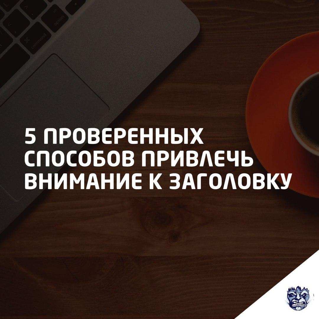 0iwtZ49rpEo 5 Проверенных способов привлечь внимание к заголовку sotsialnye seti sajt dizain prodvizhenie