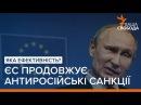 LIVE ЄС продовжує антиросійські санкції Яка ефективність Ваша Свобода