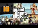 Прохождение Grand Theft Auto V GTA 5 — Часть 13 Ограбление ювелирного / Стриптиз-клуб
