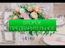 Второе предварительное «Свадебная флористика — Первые шаги»