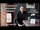 Софосбувир в Новосибирске Отзывы о лечении гепатита С софосбувиром в Новосибирске