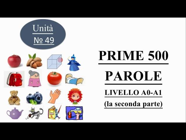 Урок 49. Первые 500 слов итальянского языка (уровень А0-А1), часть 2