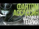 БЕЗУМНАЯ ТЕОРИЯ DOTA 2 / PHANTOM ASSASSIN = СПЕКТРА!