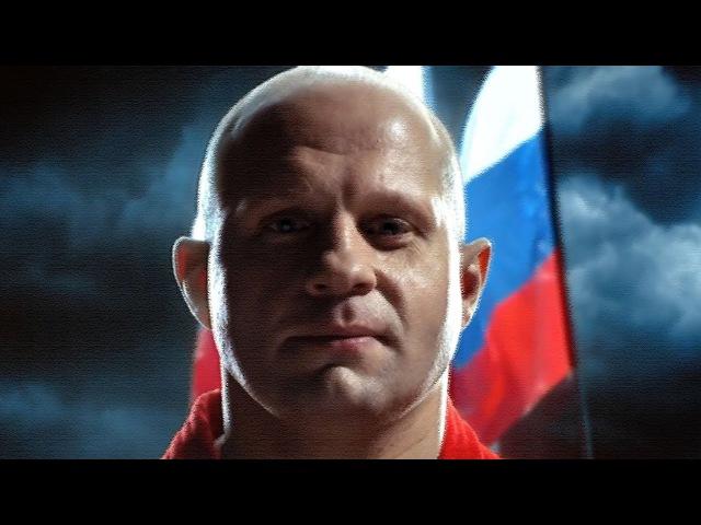 Fedor Emelianenko | The Last Emperor