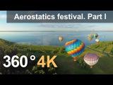360 видео, Фестиваль воздухоплавания Золотое кольцо России. Часть 1