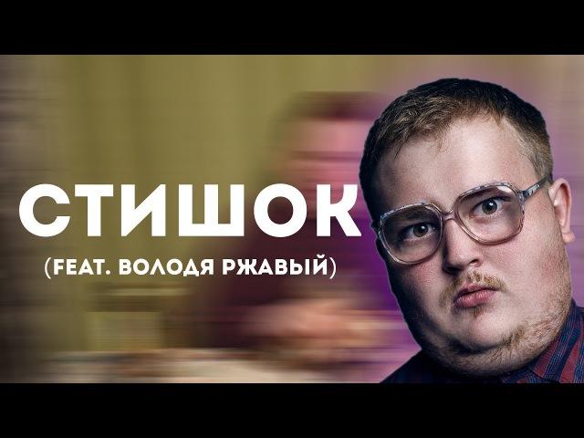 Фоди - Стишок (feat. Володя Ржавый)